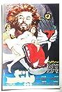 Palang dar shab (1975) Poster