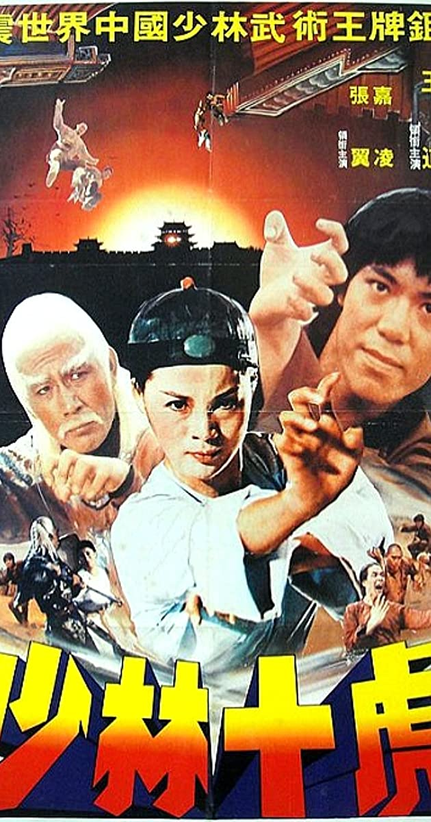 10 Brothers of Shaolin (1977) - IMDb