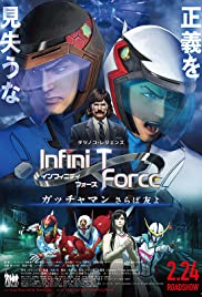 Infini-T Force the Movie: Farewell Gatchaman My Friend Poster