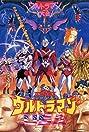 Ultraman: The Adventure Begins (1987) Poster