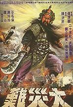 Zhan shen