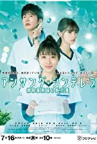 Unsung Cinderella: Byoin Yakuzaishi no Shohosen