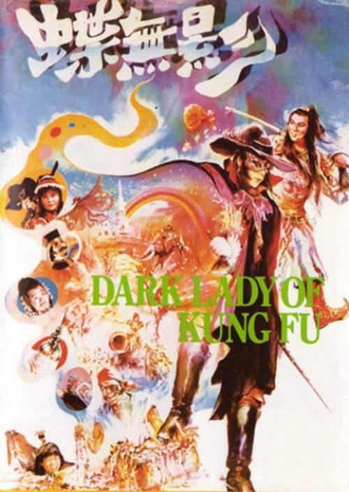Di wu ying ((1983))