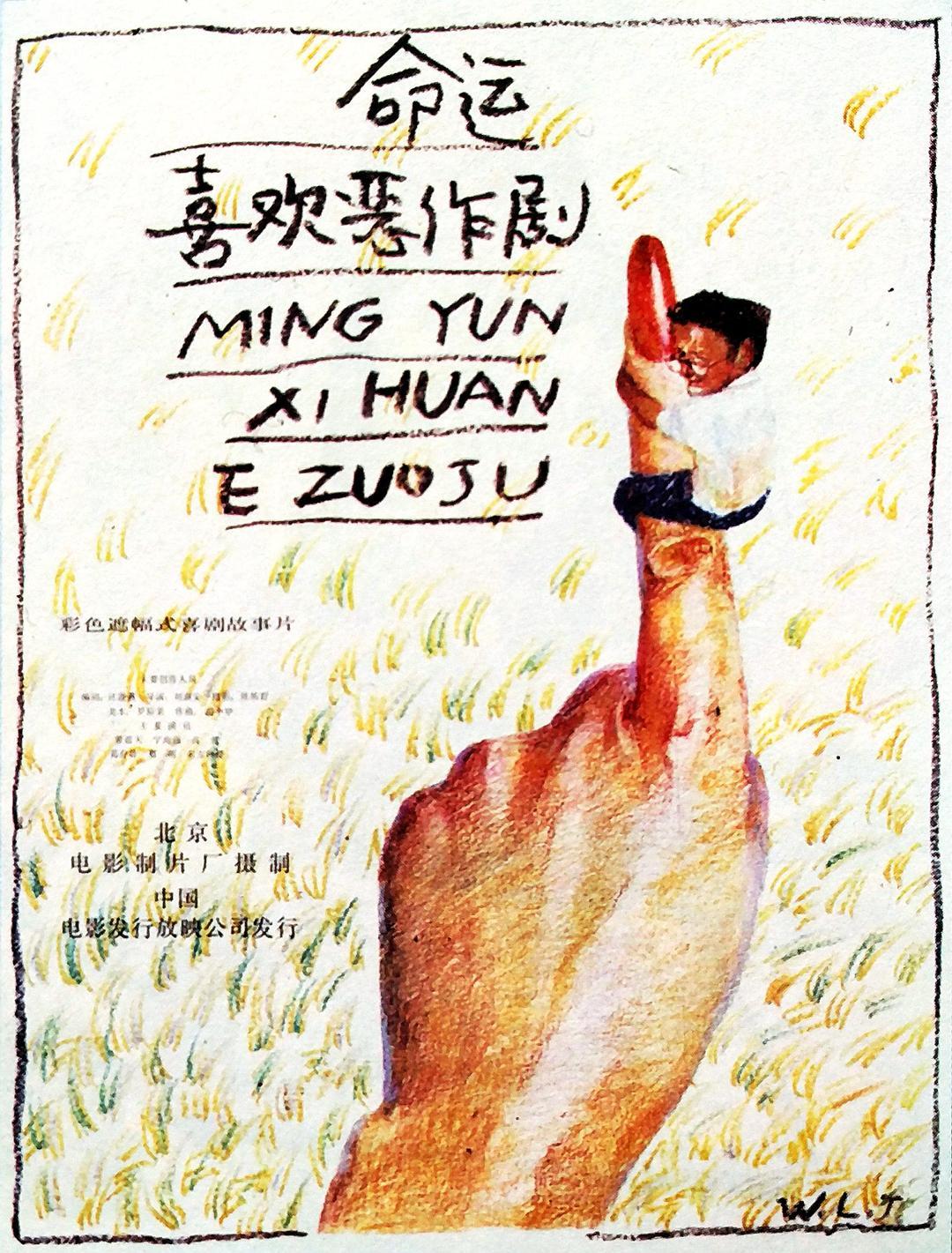 Ming yun xi huan e zuo ju ((1989))
