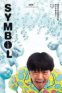 Peliculas ahora Symbol  [480x854] [2k] [720px] by Hitoshi Matsumoto
