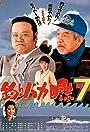 Tsuribaka nisshi 7
