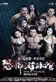 Kong bu you yong guan Poster
