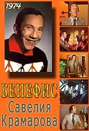 Benefis. Saveliy Kramarov Poster