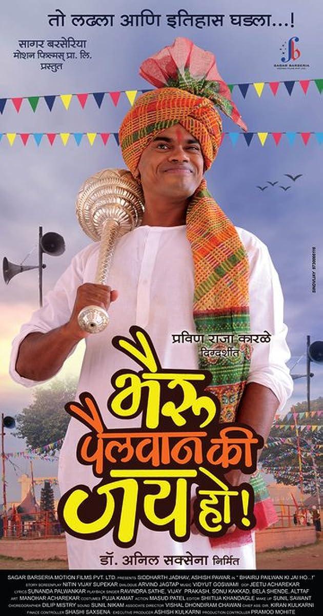 Bahiru Pehlwan Ki Jai Ho 2010 Imdb