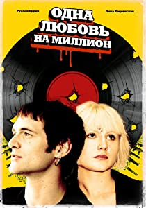 Downloads full movie Odna lyubov na million [WEBRip]