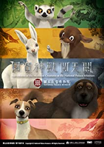 Adventures of the Mythical Creatures at the National Palace Museum full movie in hindi free download