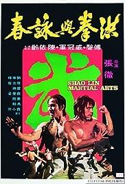 Shaolin Martial Arts(1974) Poster - Movie Forum, Cast, Reviews