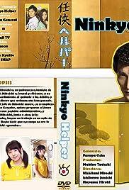 Ninkyô herupâ Poster