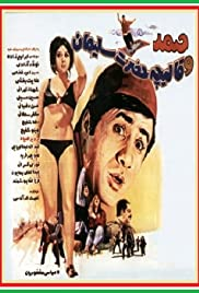 Samad va ghalicheyeh hazrat soleyman Poster