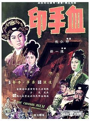 Yanyan Chen Xue shou yin Movie
