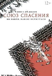 Soyuz spaseniya Poster