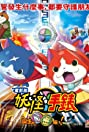 Yo-kai Watch Movie: It's the Secret of Birth, Meow! (2014) Poster