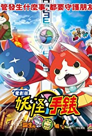 Yo-Kai Watch Movie: It's the Secret of Birth, Meow! Poster