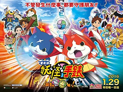 Yo-Kai Watch Movie: It's the Secret of Birth, Meow! song free download
