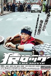 Saru Lock the Movie Poster