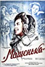 Mashenka (1942) Poster