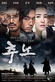 Chuno (2010)