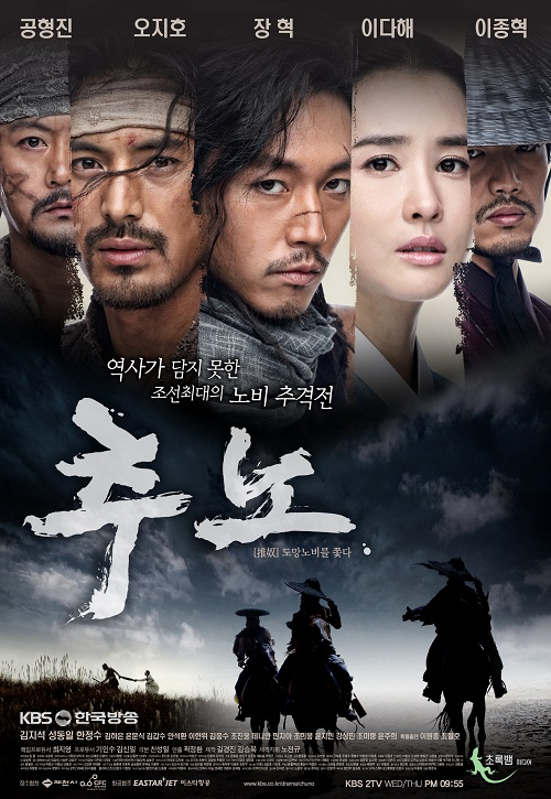 Dae-gil is the leader of a group of slave hunters that are hired to find a runaway slave named Tae-ha, who was once a great warrior.