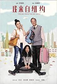 Wo lai zi Niu Yue Poster