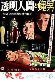 Tômei ningen to hae otoko (1957)