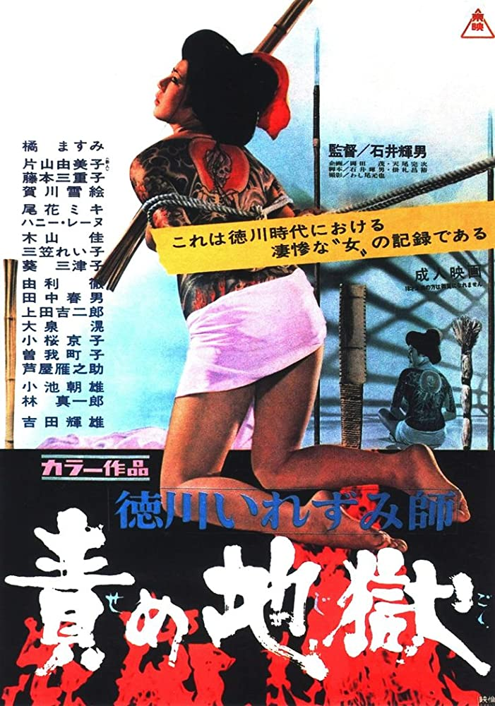 Inferno of Torture (1969)