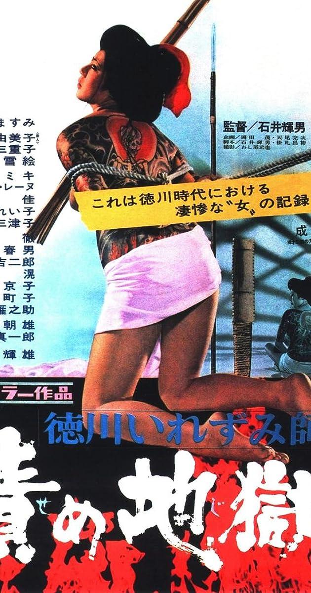 Subtitle of Tokugawa irezumi-shi: Seme jigoku