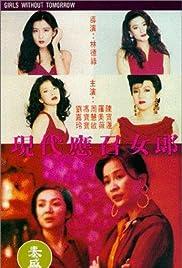 Ying chao nu lang zhi er: Xian dai ying zhao nu lang Poster