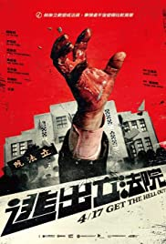 Get the Hell Out Poster