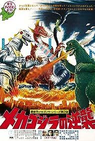 Mekagojira no gyakushu Poster - Movie Forum, Cast, Reviews