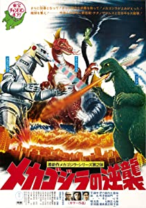 Terror of Mechagodzilla in hindi movie download
