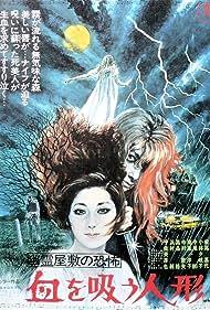 Yûrei yashiki no kyôfu: Chi wo sû ningyô (1970)