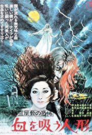 The Vampire Doll (1970) Poster - Movie Forum, Cast, Reviews