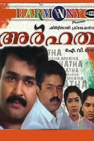 I.V. Sasi Arhatha Movie