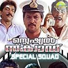 Babu Antony and Charmila in Special Squad (1995)