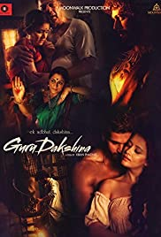 Gurudakshina Poster