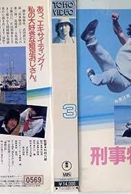 Keiji monogatari 3 - Shiosai no uta (1984)