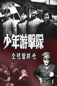 Boy Partisans (1951)