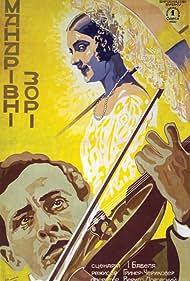 Isaak Babel, Grigori Gritscher-Tscherikower, Fridrikh Verigo-Darovsky, I. Dubravim, and Raisa Rami-Shor in Bluzhdayushchie zvyozdy (1927)