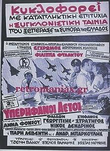 utorrent free download hollywood movies Yperifanoi aetoi Greece [1920x1080]