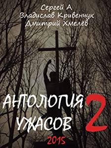 Anthology of Horror 2