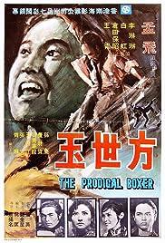 Fang Shi Yu(1972) Poster - Movie Forum, Cast, Reviews