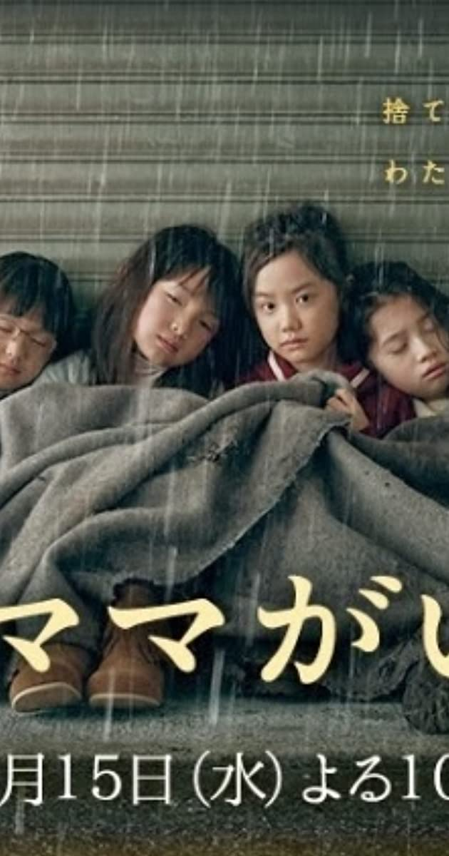 Ashita, mama ga inai (TV Mini-Series 2014– ) - IMDb