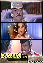 Sethupathi I.P.S