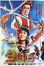 Yu shi zi (1970) Poster