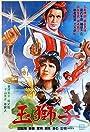Yu shi zi